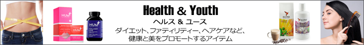 ヘルス&ユース・リンク