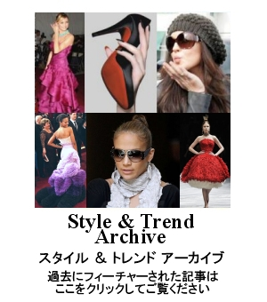 ファッション・アーカイブ